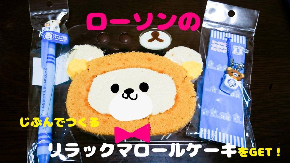 やっとこ発見!ローソンの「自分でつくるリラックマロールケーキ(プリンクリーム)」が、かわいい上に美味しかった!!