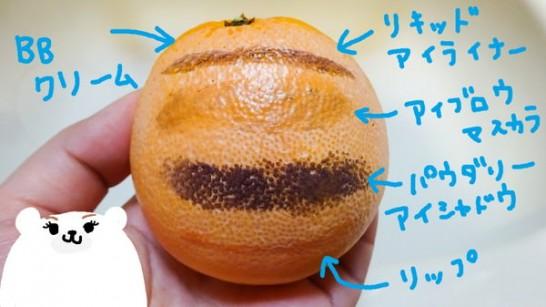 オレンジにBBクリーム、リキッドアイライナー、アイブロウマスカラ、パウダリーアイシャドウ、リップを塗って実験です!