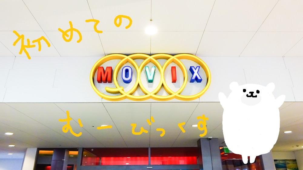 初めてのMOVIX!ソロモンの偽証「前・後篇」をまとめて鑑賞!イッキ魅してSMTメンバーズになってきました(∩´∀`)∩