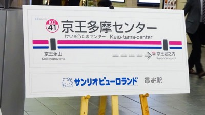 kitty_keio_station_master[1]