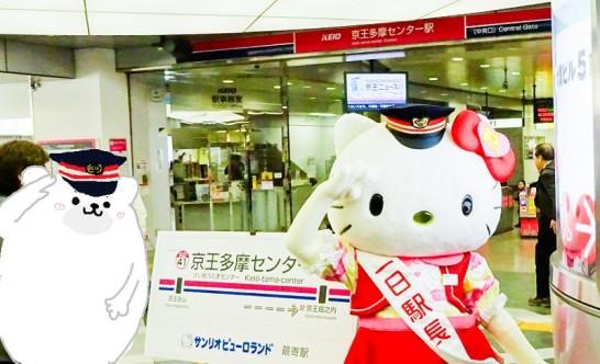 kitty_keio_station_master[7]