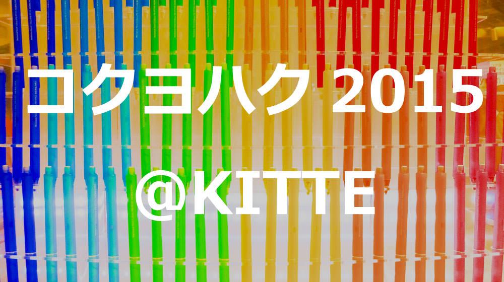 コクヨハク2015@KITTEに行って文房具三昧してきました!!4/3~4/5限定!