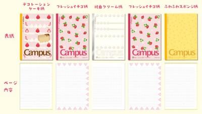 kokuyohaku_2015_campasnote