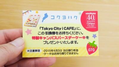 kokuyohaku_2015_campasnote_aniv[6]