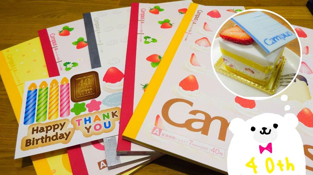 キャンパスノート誕生40周年記念ケーキノートを買って特別なキャンパスケーキを食べてきたよ(*´ω`*)