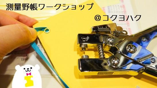 kokuyohaku_2015_yacho-workshop (2)
