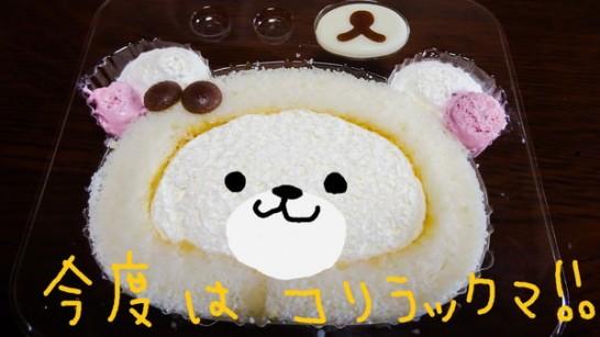 lawson-korilakkuma-roll-cake