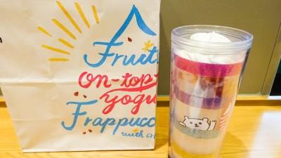 starbucks-fruits-yogurt-frappccinoの写真と期間限定の紙バッグ