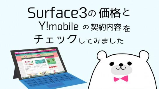 Surface3 LTEモデル 価格まとめ+ワイモバの契約内容チェックしました