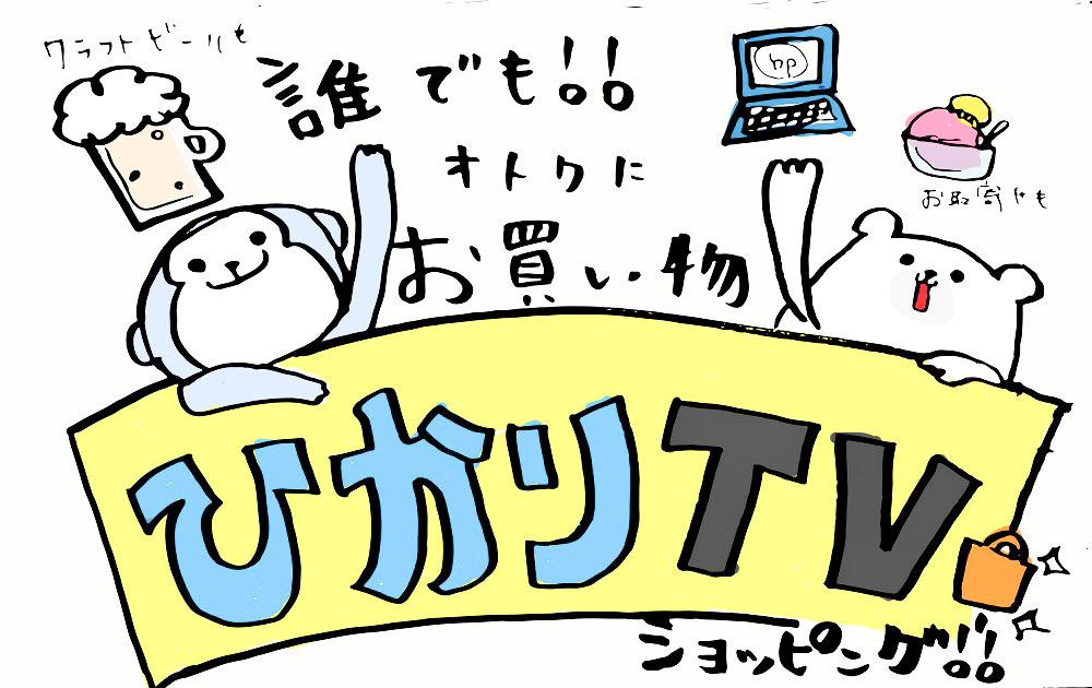 誰でも使える「ひかりTVショッピング」って物凄くお得Σ(゚Д゚)!ビールもPCもお取り寄せグルメも出来ちゃう!