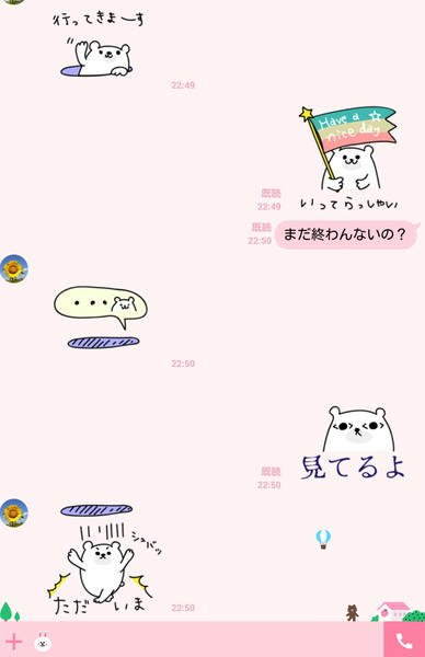 line-sticker-manikuma2[2]