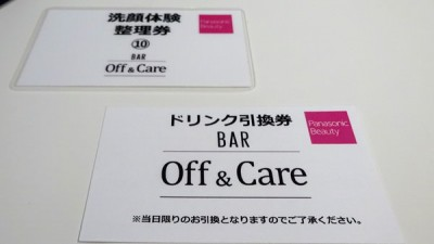 panasonic-beauty-bar-off-and-care[9]