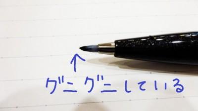 pentel-fude-touch-pen