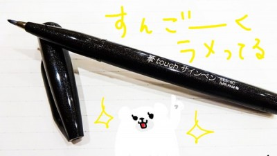 pentel-fude-touch-pen[5]