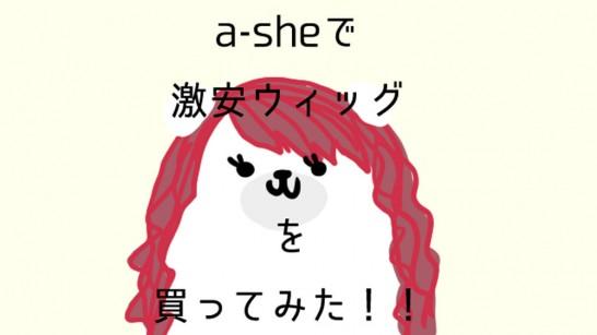 a-she-eyecatch