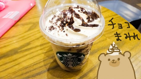 chocolate-crunch-frappuccino