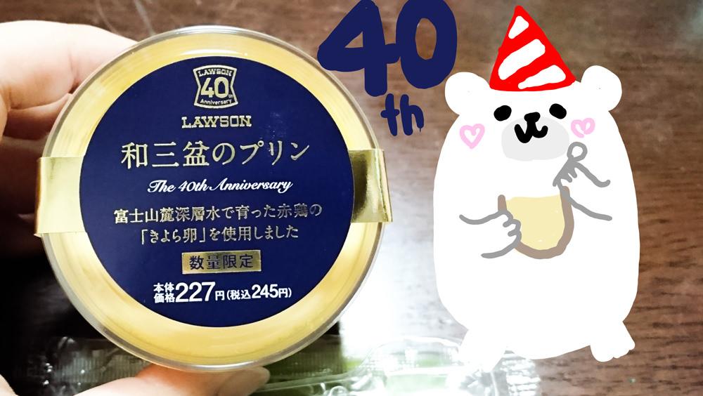 ローソン40周年の和三盆プリンおいしす&6/16よりサンリオキャラクターズフェア開始!