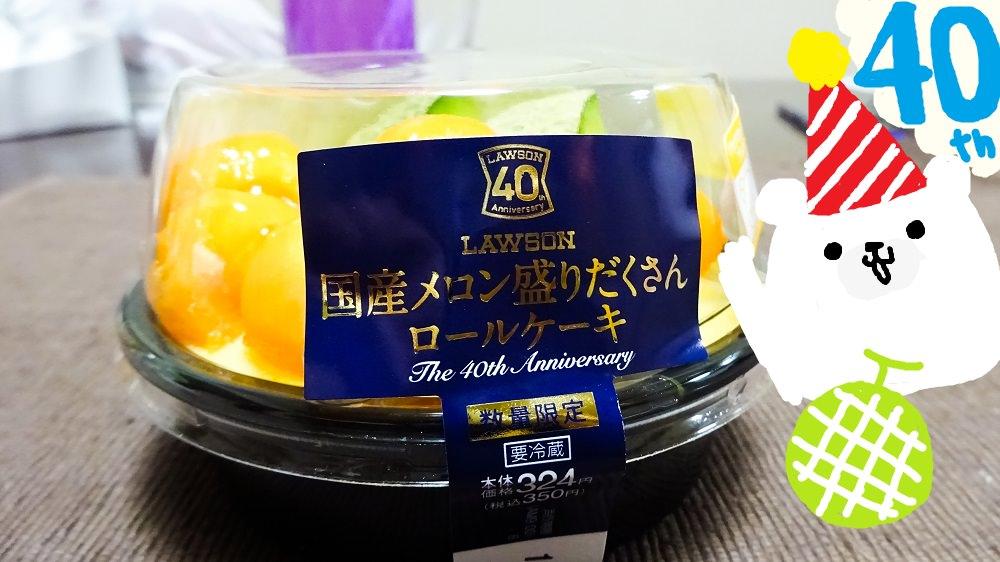 2週間限定のローソン40周年メロンロールケーキが最高に美味しい!!国産メロン盛りだくさん♥