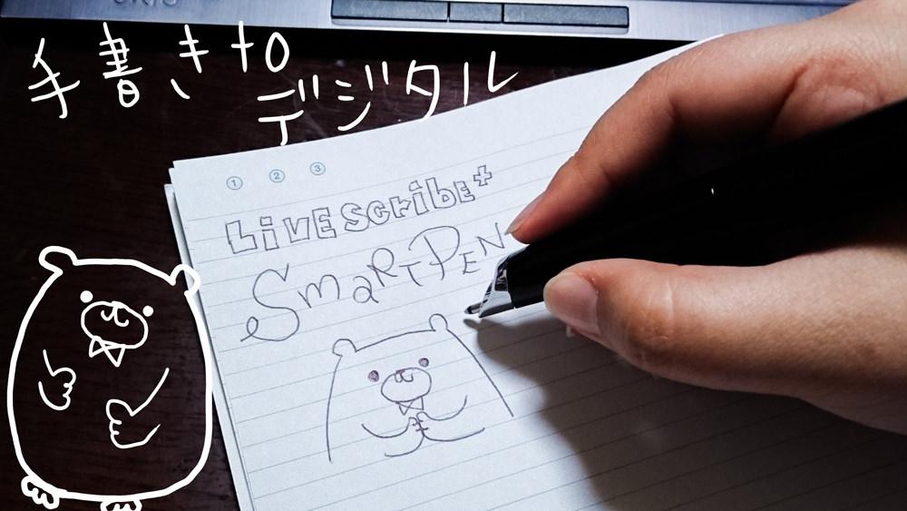 Livescribe 3 smartpenで手書きノートがデジタルに!イラストも音声もOKな楽しいボールペンをゲット(*´ω`*)