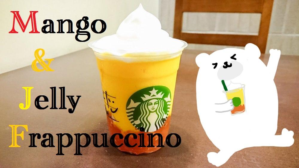 スタバのマンゴー & ジェリー フラペチーノ飲んできました!爽やかで美味しい~♥