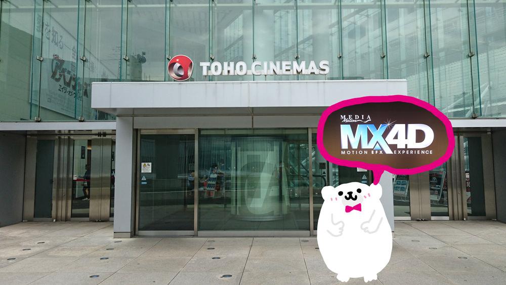 早速TOHOシネマズ六本木ヒルズでMX4Dを体験してきました!!