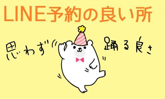 Line-yoyaku