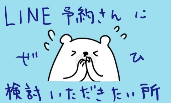 Line-yoyaku1