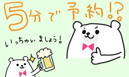 Line-yoyaku2