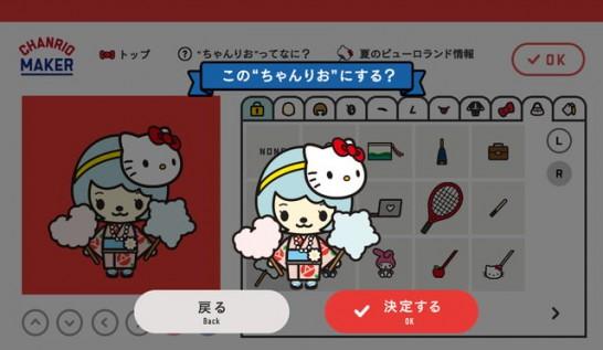 chanrio-maker[8]
