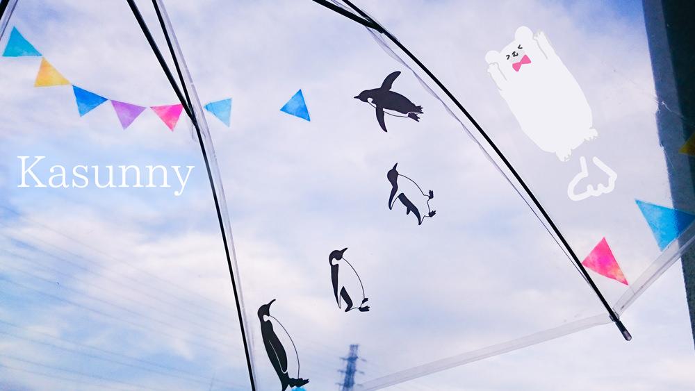 ビニール傘がかわいくなる「kasunny(カサニー)」で雨の日もテンションアップ!