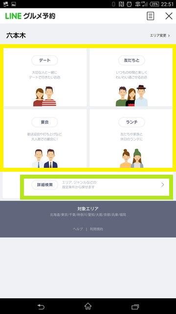 line-yoyaku[5]