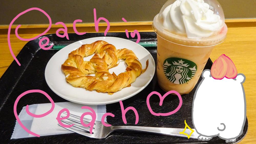 スタバの新作「ピーチ イン ピーチフラペ」を飲んできました!「Starbucksカード ビーチ」も最高にカワイイ!