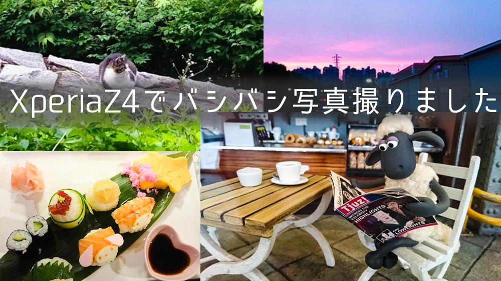 XperiaZ4の広角・高画質のインカメラとお料理も自動認識する高画素カメラで遊び倒しました♪