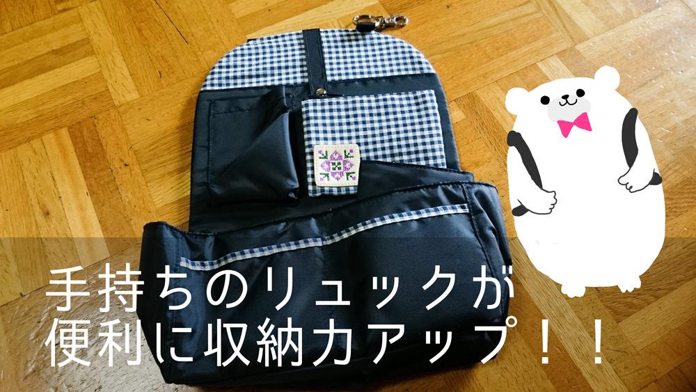 felissimo-innner-bag-4-daypack