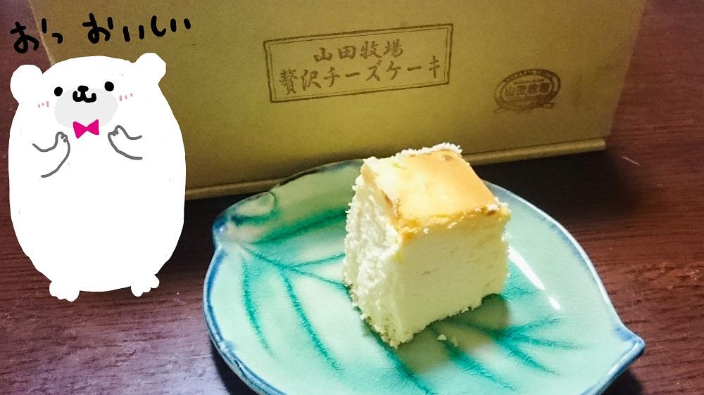 山田牧場の贅沢チーズケーキはアイスとフワフワで2度おいしい!お取り寄せやギフトにも★大好評でした!