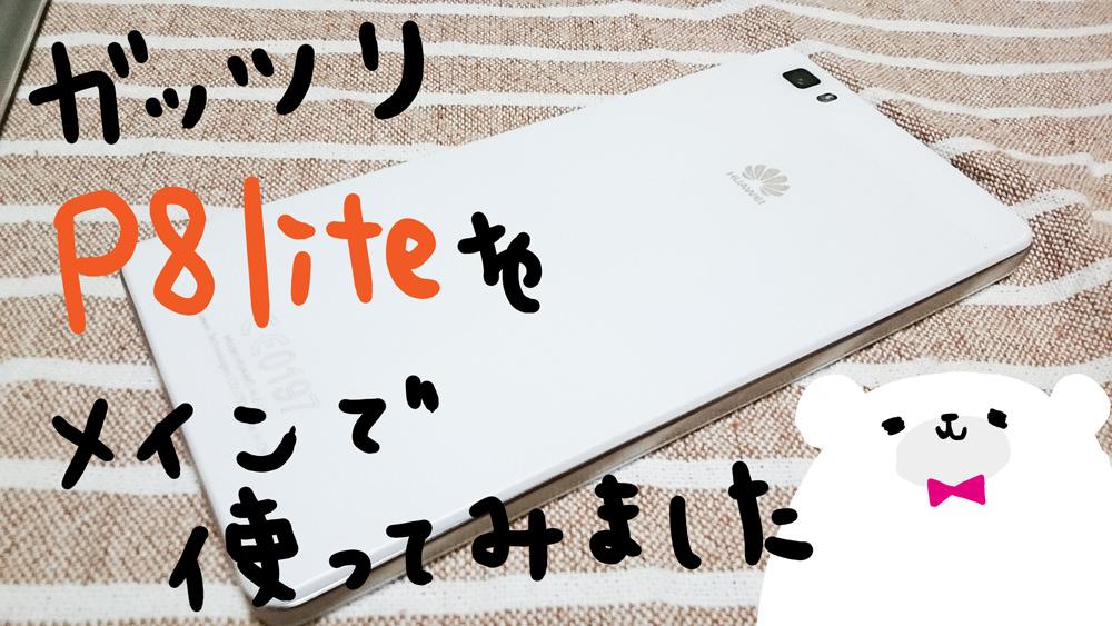 Huawei P8Liteは3万円でお釣りがくるSIMフリースマホ!激安で高性能と噂の端末を2週間ガチで使ってみました。