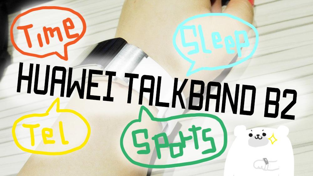 Huawei TalkBand B2レビュー!2台の着信を1つで受け取れる上にオシャレで便利!でも使い方がむずい!