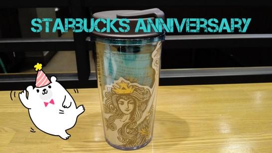 starbucks-anniversary-tumbler2015