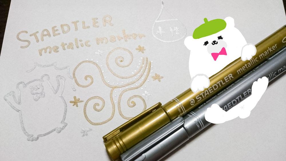 水性で裏写りしにくいステッドラー メタリックマーカーペンを購入してみました。