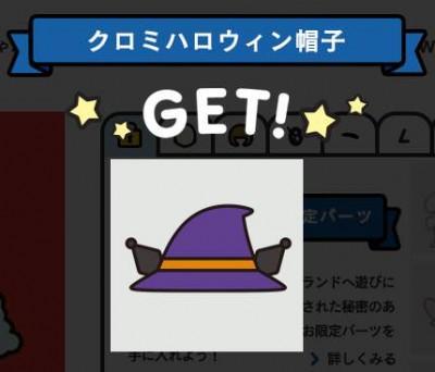 クロミハロウィン帽子