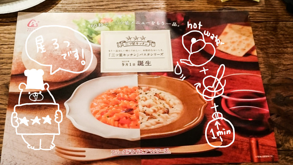 「三ツ星キッチン」パスタシリーズは60秒で本格的! #アマノフーズ試食イベント で体験してきました!
