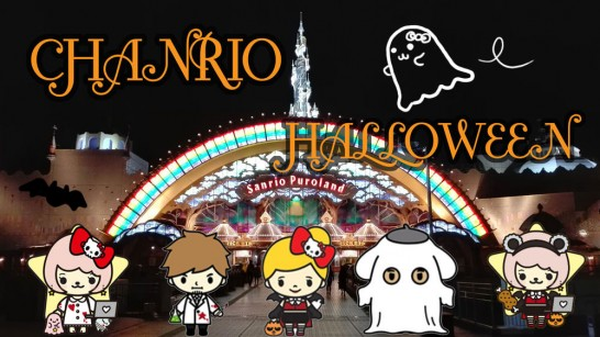 chanrio-halloween-eyecatch