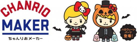 chanrio-maker-sanrio-halloween[2]
