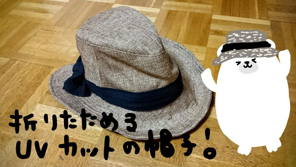 フェリシモで折りたためる帽子を買ってみました(*´ω`*)