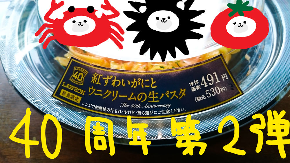 ゴロゴロのズワイガニとウニクリームのもちもち生パスタとか美味しすぎる!ローソン40周年記念商品 第2弾!