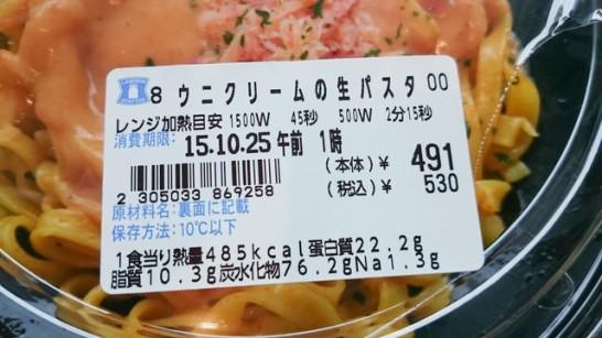 lawson-40th-kani-uni-tomato-pasta[3]
