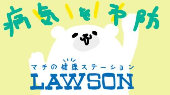 lawson-kenko-kashi[21]