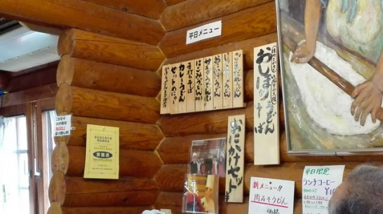 nagano-ajirodge-wakuwaku-sakaki[18]