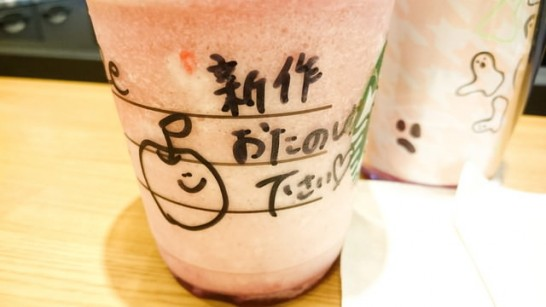 starbucks-fruitcrush-and-cream[1]