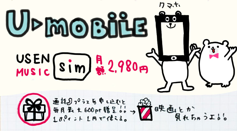U-mobileタッチ&トライレポート★価格競争でなく差別化!ちょっと面白い試みのMVNOに出会いました!
